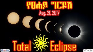 የፀሐይ ግርዶሽ - ኦገስት 21 - Total Eclipse 2017 - VOA