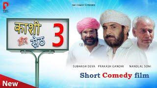 Kashi Or Seth 3 |  Prakash Gandhi | New short comedy Film | Full movie | PMC COMEDY TV