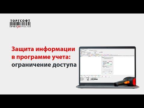 """Вебинар """"Настройка доступа сотрудников к бизнес-информации в Торгсофт®"""""""