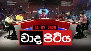 Wada Pitiya | 14th July 2020 ( වාද පිටිය )