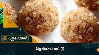 தெங்காய் லட்டு | Azhaikalam Samaikalam | Puthuyugam TV