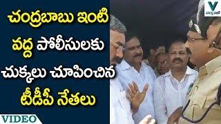 TDP Leaders VS Police At Chandrababu House - Vaartha Vaani