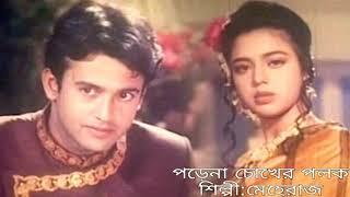 Porena chokher polok,পড়েনা চোখের পলক,Bangla movie song