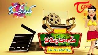 Mukunda Review   Sakku Bai   Gharam Gharam Cinema Review