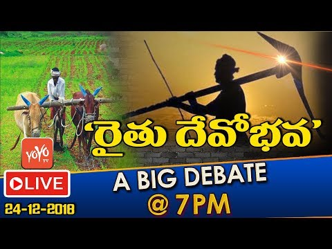 LIVE | Special Debate on Farmers Issues in India | Telangana | Andhra Pradesh | YOYO TV 7 PM Debate