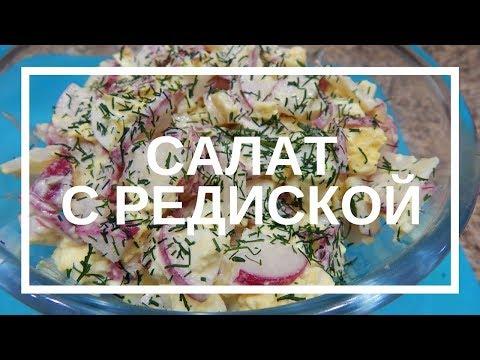 Салат с редиской Рецепт.Очень простой салат быстрого приготовления.