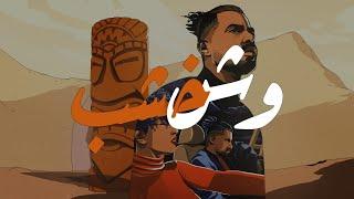 download lagu BATISTUTA - WESH KHASHAB | باتيستوتا - وش خشب  ( Audio) Prod By. MiniM mp3