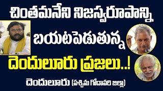 చింతమనేని నిజస్వరూపాన్ని బయటపెడుతున్న దెందులూరు ప్రజలు .. | Denduluru Public Talk | AP Next Cm 2019