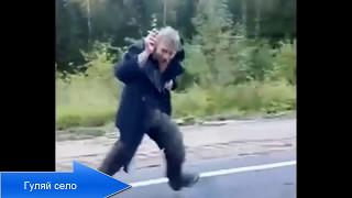 """Приколы в селе """"  танцы села """" гуляй мужик ."""