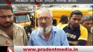 50 DAYS, PEOPLE AUDIT DEMONETISATION│Prudent Media Goa