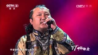 第17届中韩歌会歌曲《轮回》演唱:杭盖乐队 【单曲】 한중가요제