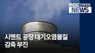 투R]강원도 대기오염물질 감축 부진