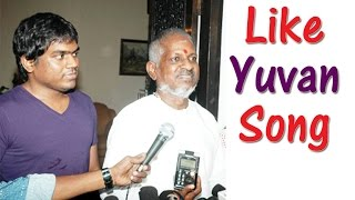 Ilayaraja Like Yuvan Song | Latest Tamil Cinema News