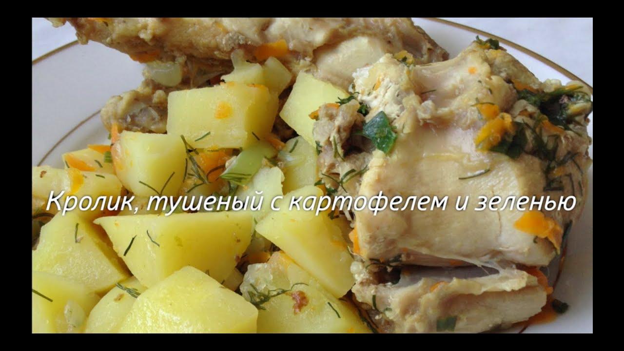 Как потушить кролика с картошкой рецепт пошагово
