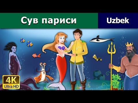 Сув париси   узбек мультфильм   узбекча мультфильмлар   узбек эртаклари