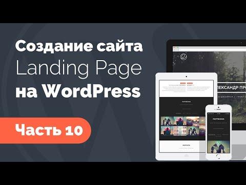 Создание Landing Page на WordPress. Часть 10