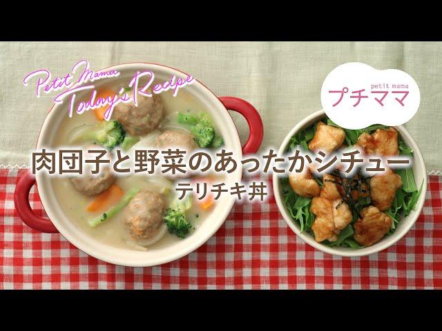 肉団子と野菜のあったかシチュー