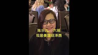 华师大毕业30年海外同学