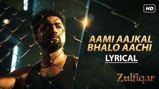 Aami Aajkal Bhalo Aachi Lyrical Video   Zulfiqar   Prosenjit   Dev   Srijit   Anupam   2016
