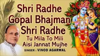 Shri Radhe Gopal Bhajman Shri Radhe, Tu Mila To Mili Aisi Jannat Mujhe By Vinod Agarwal I Art Track