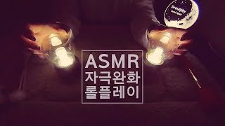 ASMR 완화 롤플레이 Relief role play (whispering)