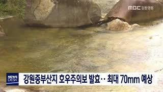 데스크)강원중부산지 호우주의보 발효