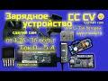 Зарядное устройство CC CV для Li-Ion батареи шуруповерта.