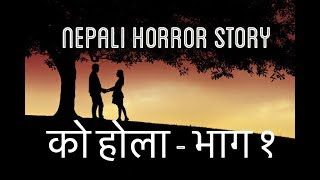 |Uneven Notes| Chapter - 11 | को होला - भाग १(Horror love story)  | ft. Anish Nath Banzadey
