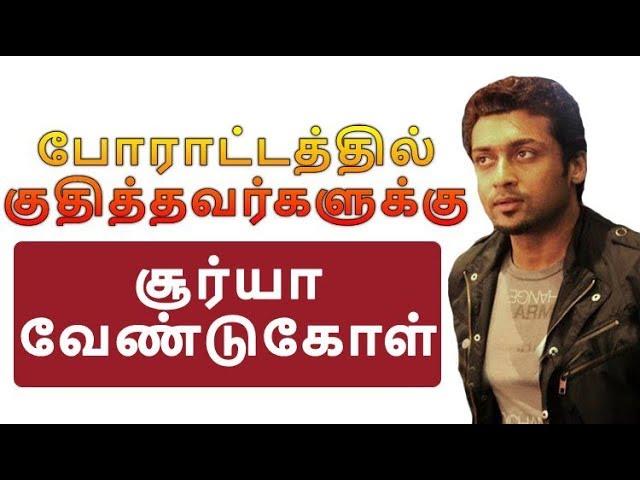 போராட்டத்தில்குதித்தவர்களுக்கு சூர்யா வேண்டுகோள்| Tsk| SunMusic Suriya Issue|| Vijay| Thalaajith
