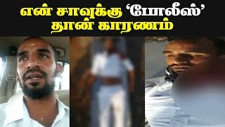 Call Taxi Driver Suicide | Tamil News