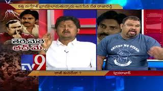 Kathi Vs PK || Pawan Kalyan fan Raja Reddy Vs Kathi Mahesh!