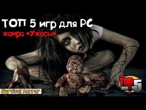 Видео обзор ТОП лучших страшных игр для PC, жанра Ужасы (survival horror)