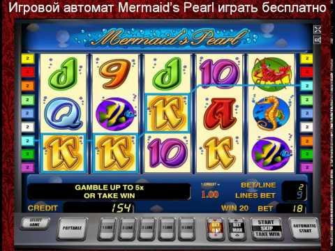 Этому Перл Игровой Автомат если нет
