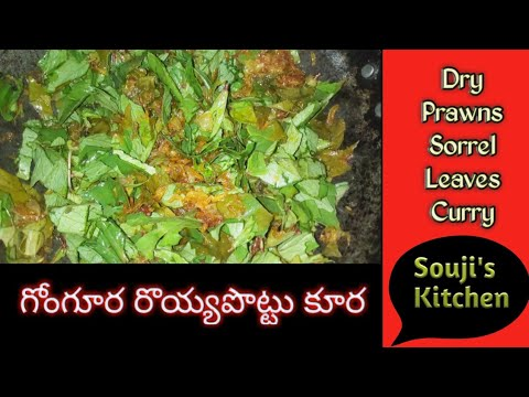 Gongura Royya Pottu Curry l Sorrel Leaves with Dry Prawns Curry l Royya Pottu Gongura Curry Telugu
