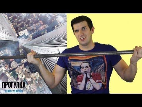 """""""Прогулка"""" - обзор фильма"""