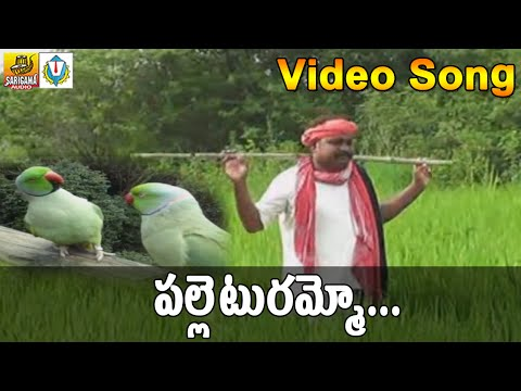 Palleturammo Telangana Folk Video Song || Palle Jaanapadam video