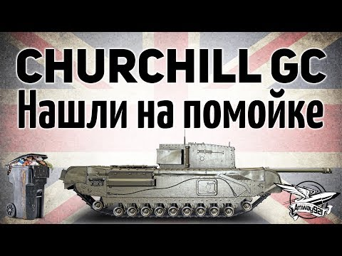 Churchill Gun Carrier - Нашли на помойке - Гайд