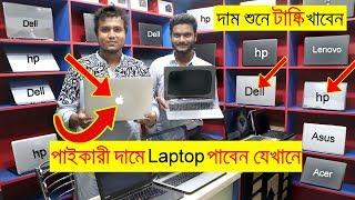 পাইকারী দামে Laptop পাবেন যেখানে। ল্যাপটপের দাম দেখলে অবাক হবেন | Used laptop price BD | ImranTimran