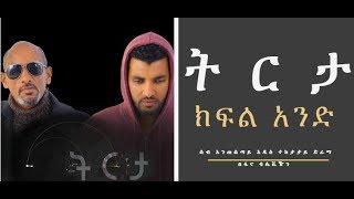 Tirita - Part 1 (Ethiopian Drama)