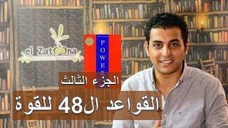 الزتونة 4 - الموسم الثاني - القواعد ال 48 للقوة - الجزء الثالث