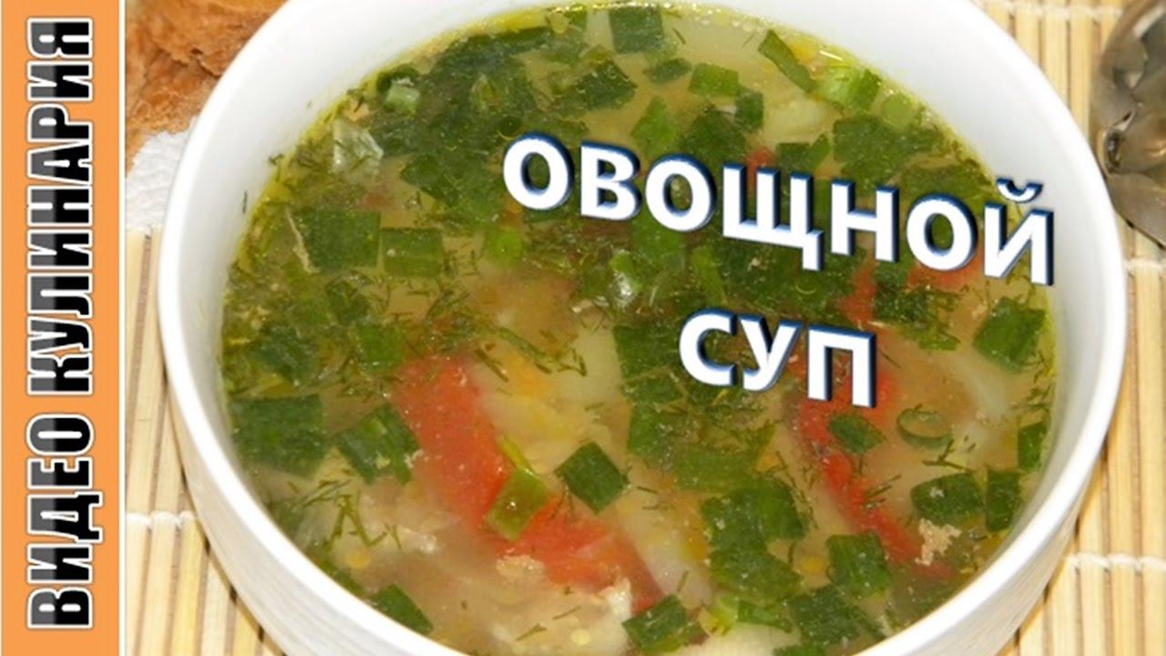 Как приготовить легкий суп из овощей