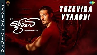 Gypsy | Theevira Vyaadhi Lyrical | Jiiva | Santhosh Narayanan | Raju Murugan | Arivu