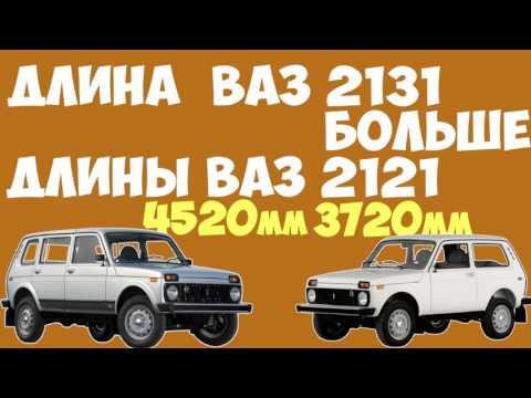 ВАЗ 2121 против ВАЗ 2131  Кто быстрее ваз 2121 или ваз 2131