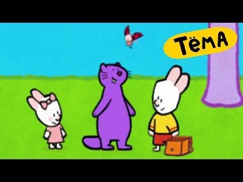 Рисунки Тёмы: Нарисуй сурка! Обучающий мультфильм