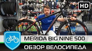 Горный велосипед Merida Big Nine 500 2016 Обзор