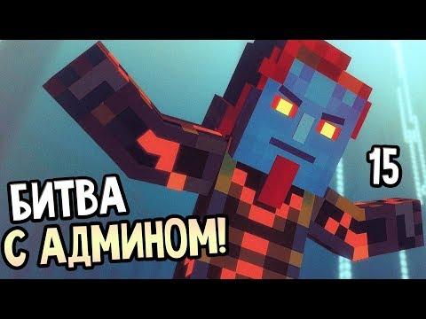 Minecraft: Story Mode Season 2 Episode 5 Прохождение На Русском #15 — БИТВА С АДМИНОМ!