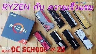OC School EP#29 - AMD RYZEN กับ RAM ที่ความเร็วต่าง ๆ (DDR4-2133MHz - 3466MHz)