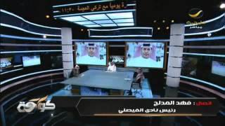 رئيس نادي الفيصلي فهد المدلج محمد جحفلي رسمياً هلالي