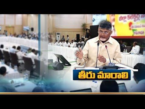 Adarana scheme | CM Chandrababu Serious on Officials | Negligence Adarana Scheme