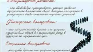 Как устроена биржевая торговля в России. Часть 3